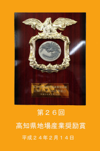 地場産奨励賞-1