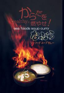 なぶらスープカレー(500)