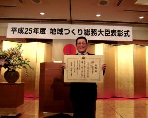 アキさん総務大臣表彰